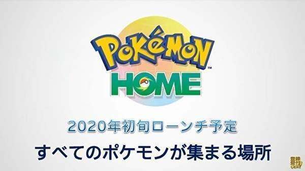 pokemon home免费版图4