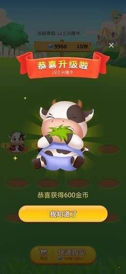 多多养牛红包版图3
