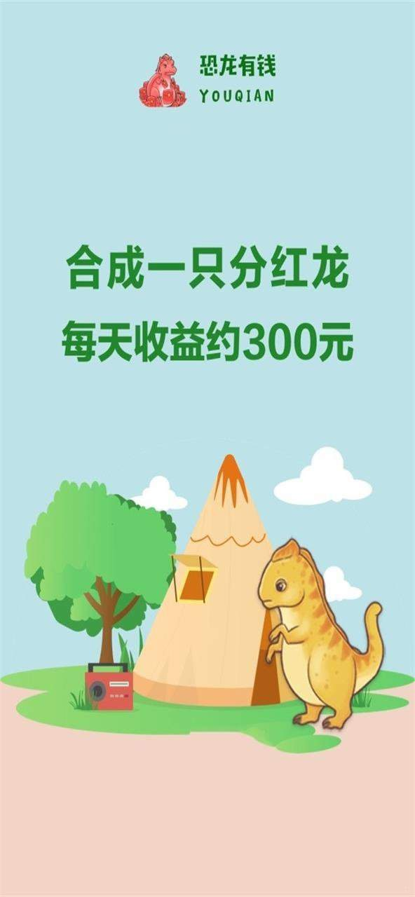 恐龙有钱赚钱版图1