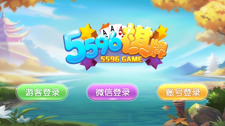 5596棋牌图1