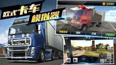 卡车模拟运输图1