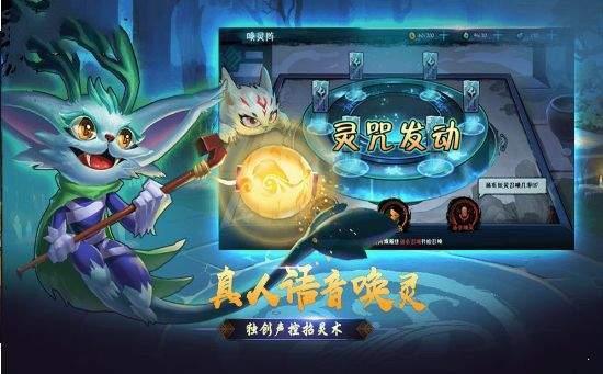 九州御妖传图2