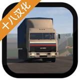 卡車運輸模擬破解版