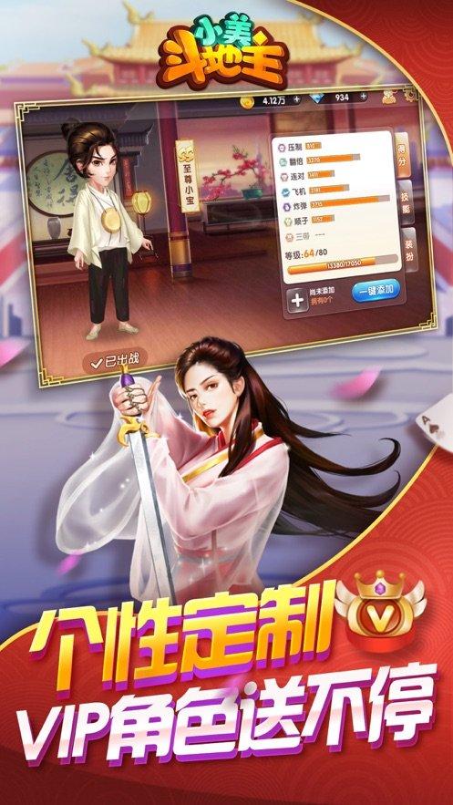 小美斗地主拜师邀请码版图1