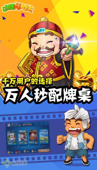 边锋斗地主最新版图3