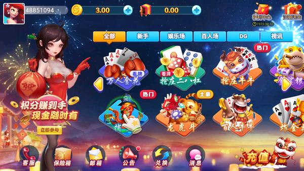 春日棋牌最新版图3