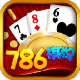 786棋牌