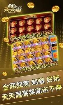 天天游棋牌电玩城图1