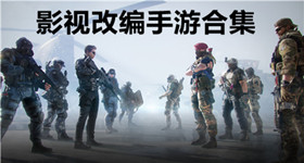 影视改编手游合集