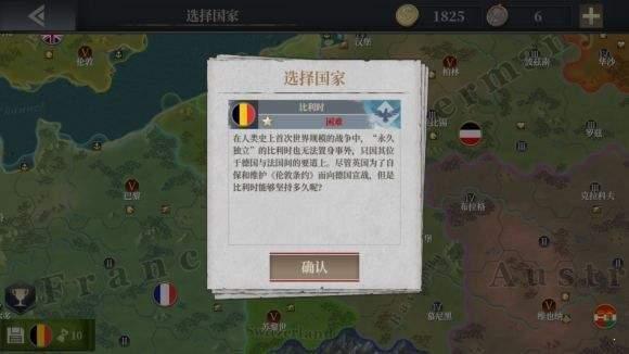 歐陸戰爭61914破解版圖1