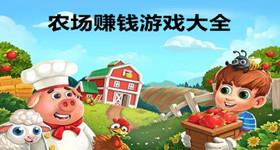 农场赚钱游戏大全