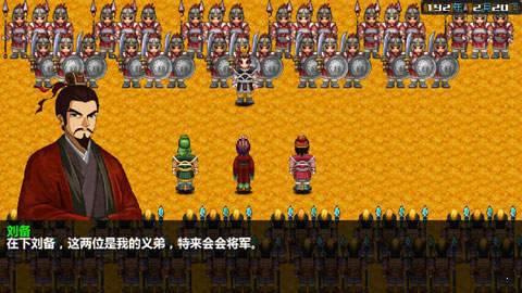 三國大時代4破解版圖3