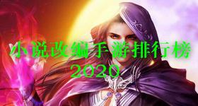 小说改编手游排行榜2020