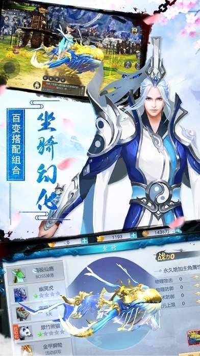 圣劍至尊最新版圖2