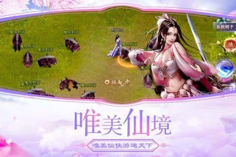 瀟瀟劍歌安卓版圖3