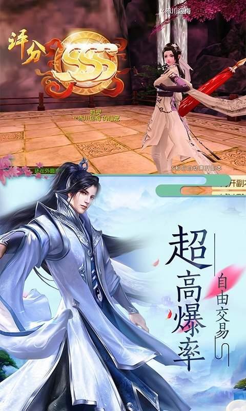 仙穹神龍最新版圖3