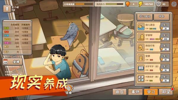 中國式家長破解版圖1