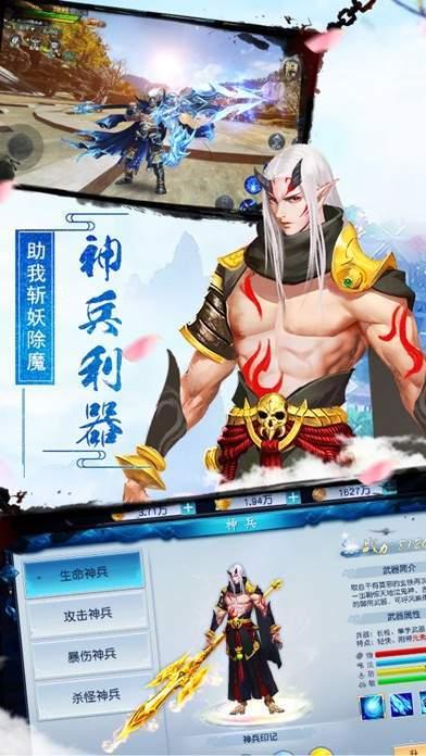 圣劍至尊最新版圖1