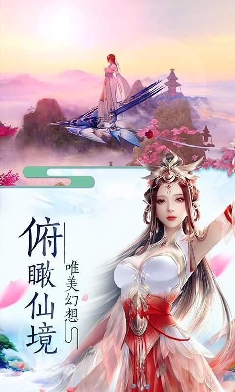 俠情仙戰安卓版圖3