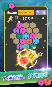 六边形消星星图1