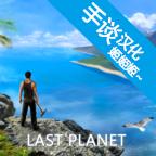 最后的行星漢化版