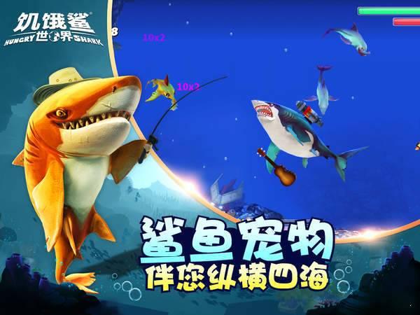 饑餓鯊世界國際服圖3