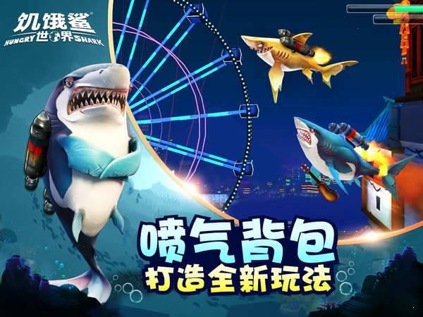 饑餓鯊世界國際服圖2