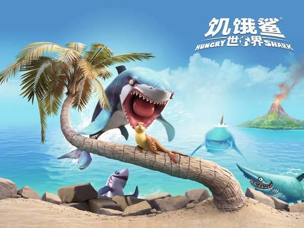 饑餓鯊世界國際服圖1