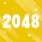 2048經典紅包版