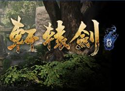 轩辕剑柒单机版