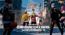 熱血街籃手游專題