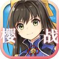 樱花大战新的约定官网版
