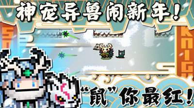 元氣騎士涼屋游戲圖2