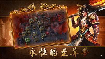 華夏傳紀星耀版圖2