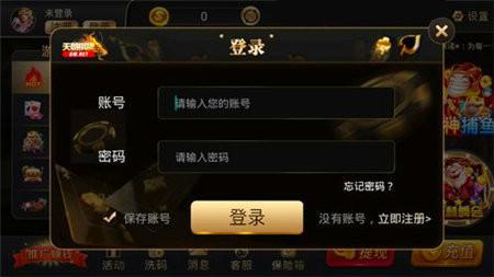 天朝棋牌app图2