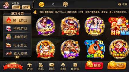 天朝棋牌app图3