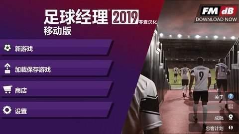 足球經理2019圖1