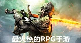 最火热的RPG手游