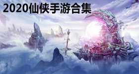 2020仙侠手游合集
