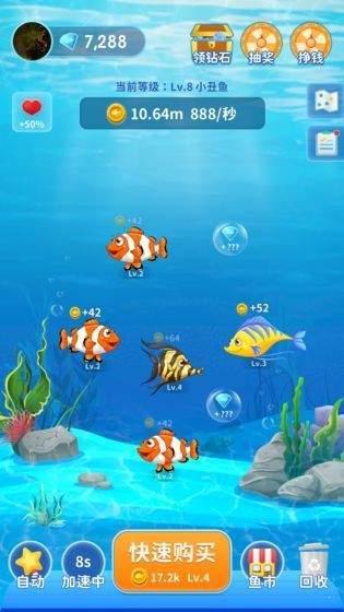 快乐淘金鱼红包版图3