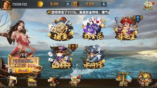 黑旗娱乐棋牌海盗版图2