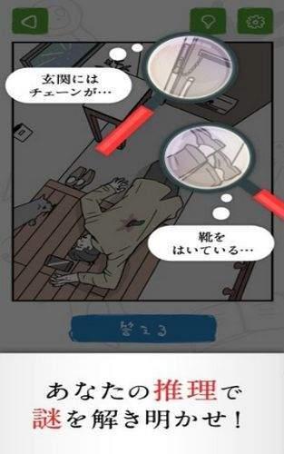 侦探X的事件簿图2