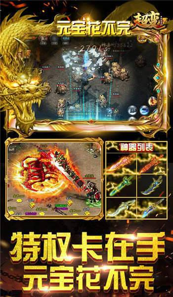 传奇世界雷霆攻速版图3