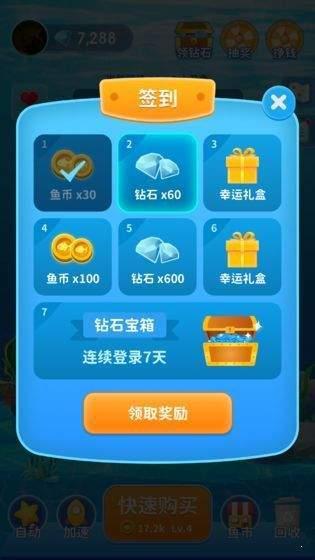 快乐淘金鱼红包版图2