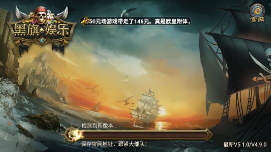 黑旗娱乐棋牌海盗版图1