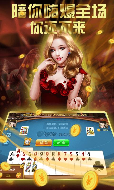 扑克游戏三打一图2