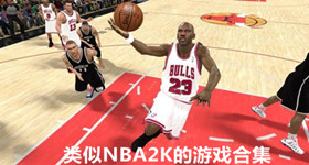 類似NBA2K的游戲合集