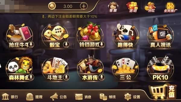 龙圣国际棋牌图3