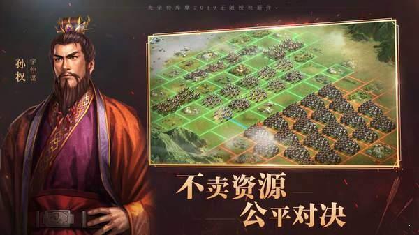 三国志姜维传安卓版图1