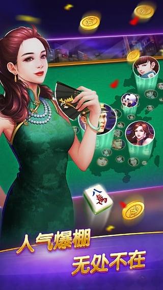 富豪棋牌游戏平台图2